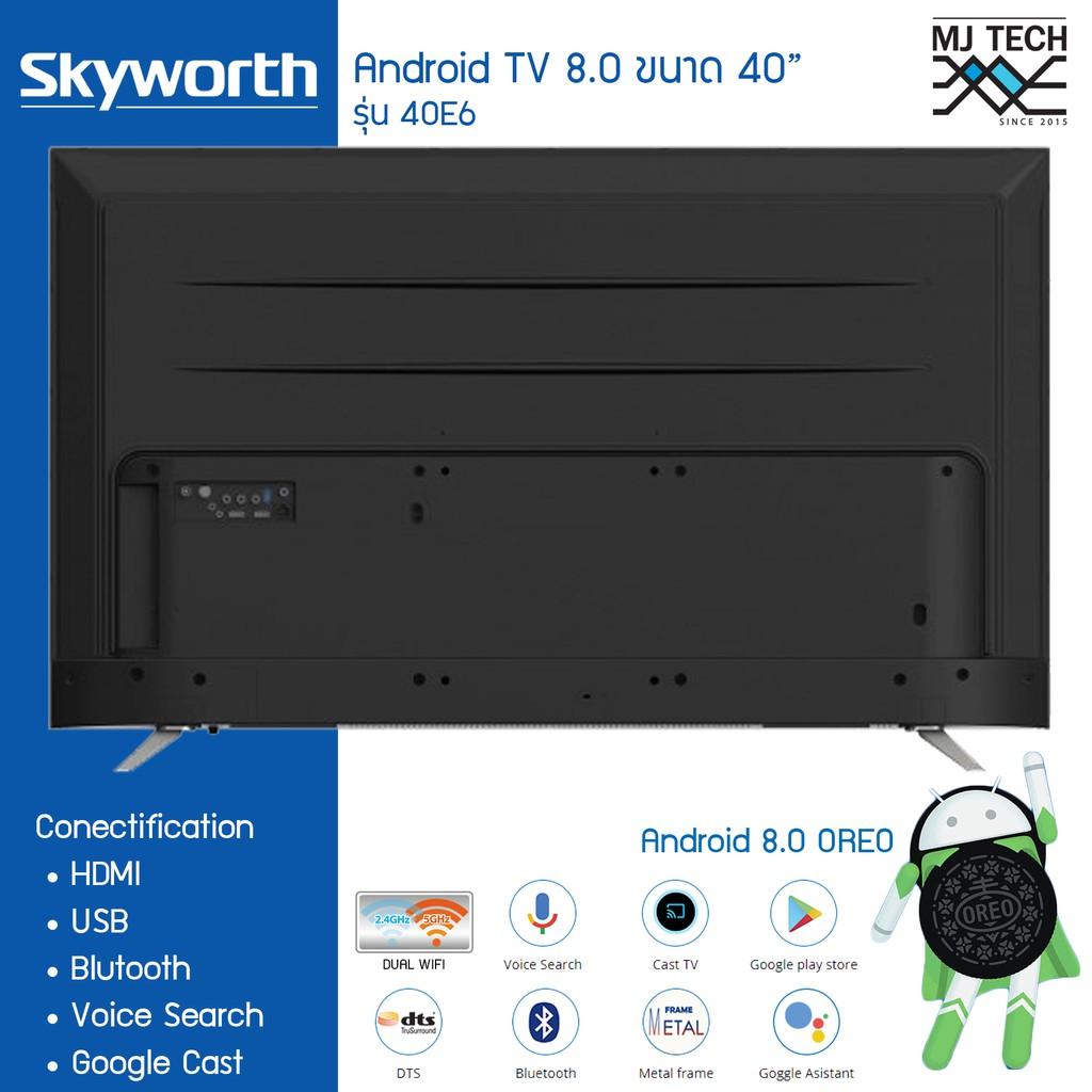 Skyworth Smart Android TV 8 0 พร้อมรีโมทค้นหาด้วยเสียง 40 นิ้ว รุ่น 40E6