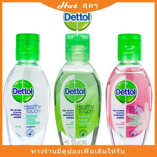 (พร้อมส่ง) Dettol instant hand sanitizer  เจลล้างมืออนามัย 50 200 ml Alcohol  gelพร้อมส่ง