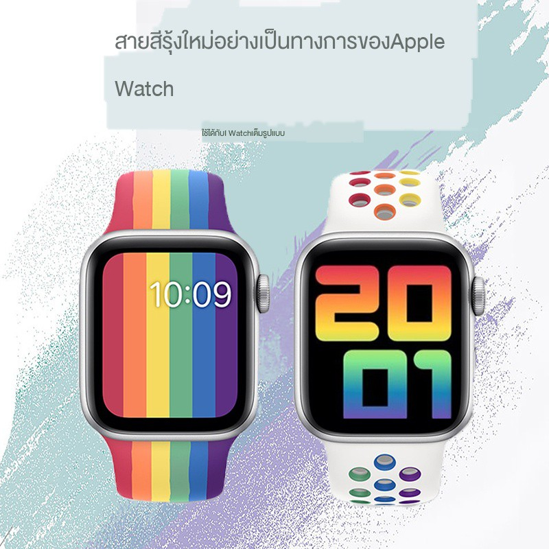 【Apple Watch Strap】เหมาะสำหรับสาย iWAtch Apple Watch Rainbow WAtch6 / SE สายซิลิโคน SEriES S5