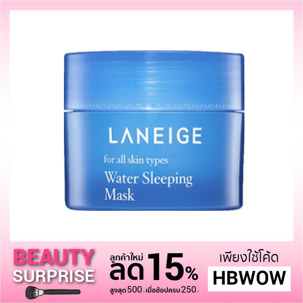(4ml. มาแล้วค่ะ) Laneige Water Sleeping Mask 15 ml.