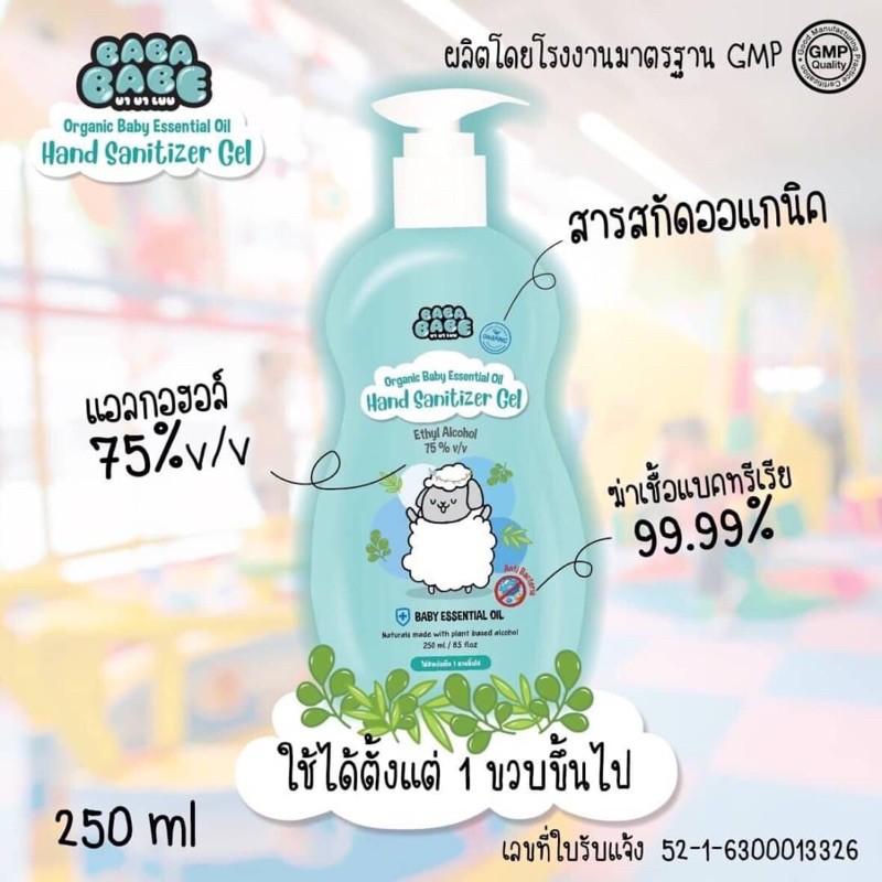 เจลล้างมือแอลกอฮอล์สำหรับเด็ก 250ml