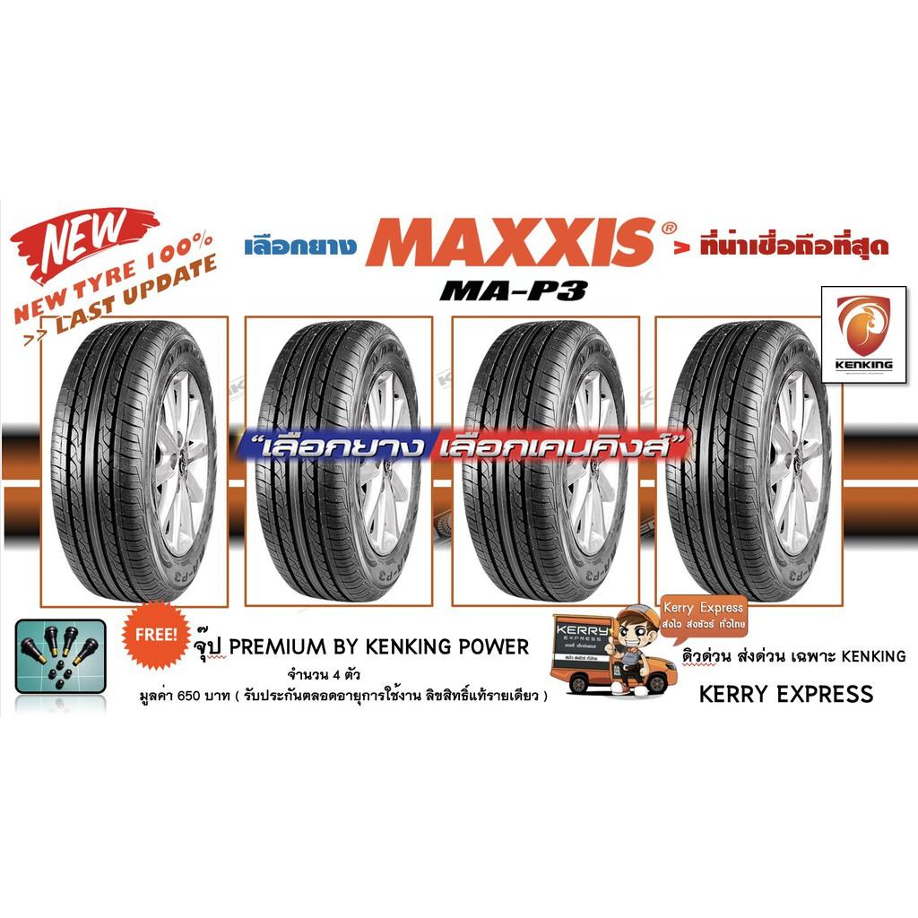 ผ่อน 0%  185/60 R15 MAXXIS รุ่น MA-P3 (4 เส้น) ยางขอบ15 Free!! จุ๊ป Kenking Power 650฿