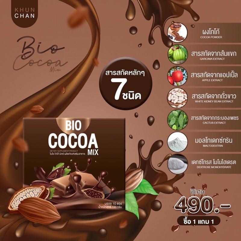 🔥พร้อมส่ง🔥 BioCocoa mix โกโก้ดีท็อกซ์ พร้อมส่ง