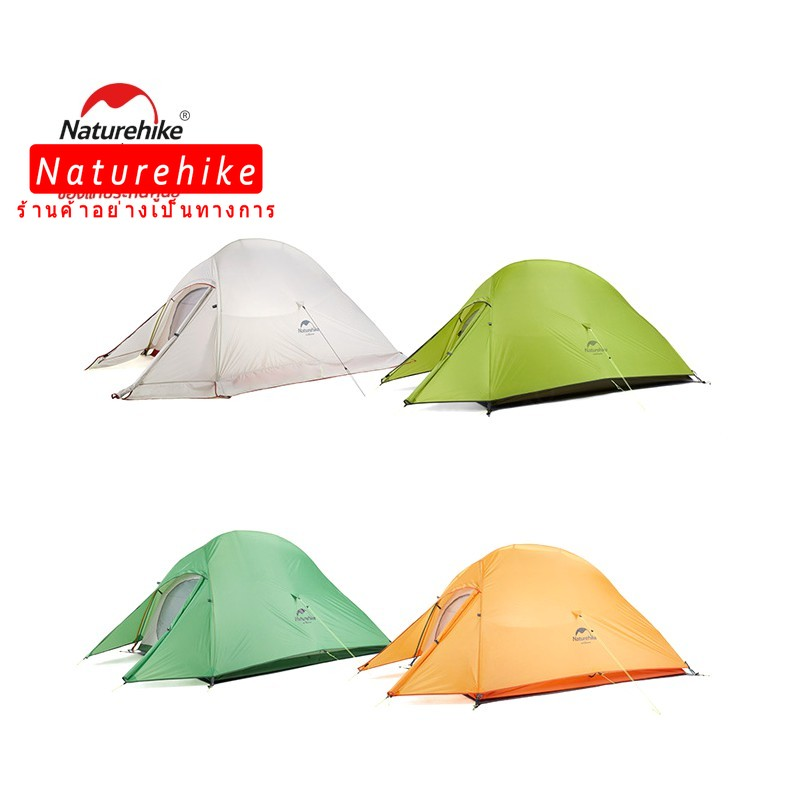 Naturehike ปลูก กีฬาและกิจกรรมกลางแจ้ง NatureHike_เต็นท์สำหรับนอน 2 ท่าน Cloud Up 2 Ultralight Two Man Tent (Upgrad)