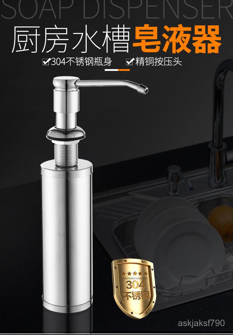 ที่กดน้ำยาล้างจาน★ตู้ทำสบู่ครัวอ่างล้างจานผงซักฟอกขวดผงซักฟอกPresser304สแตนเลสหม้อผักอุปกรณ์เสริม