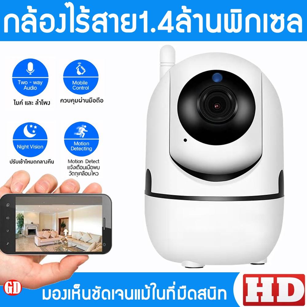 กล้องวงจรปิดไร้สาย กล้องวงจรปิด IP Camera รุ่น HR35 1 4 Mp มี IR  มองเห็นในที่มืด คมชัดทั้งกลางวัน ภาษาไทยแถมฟรีอะแดปเตอร