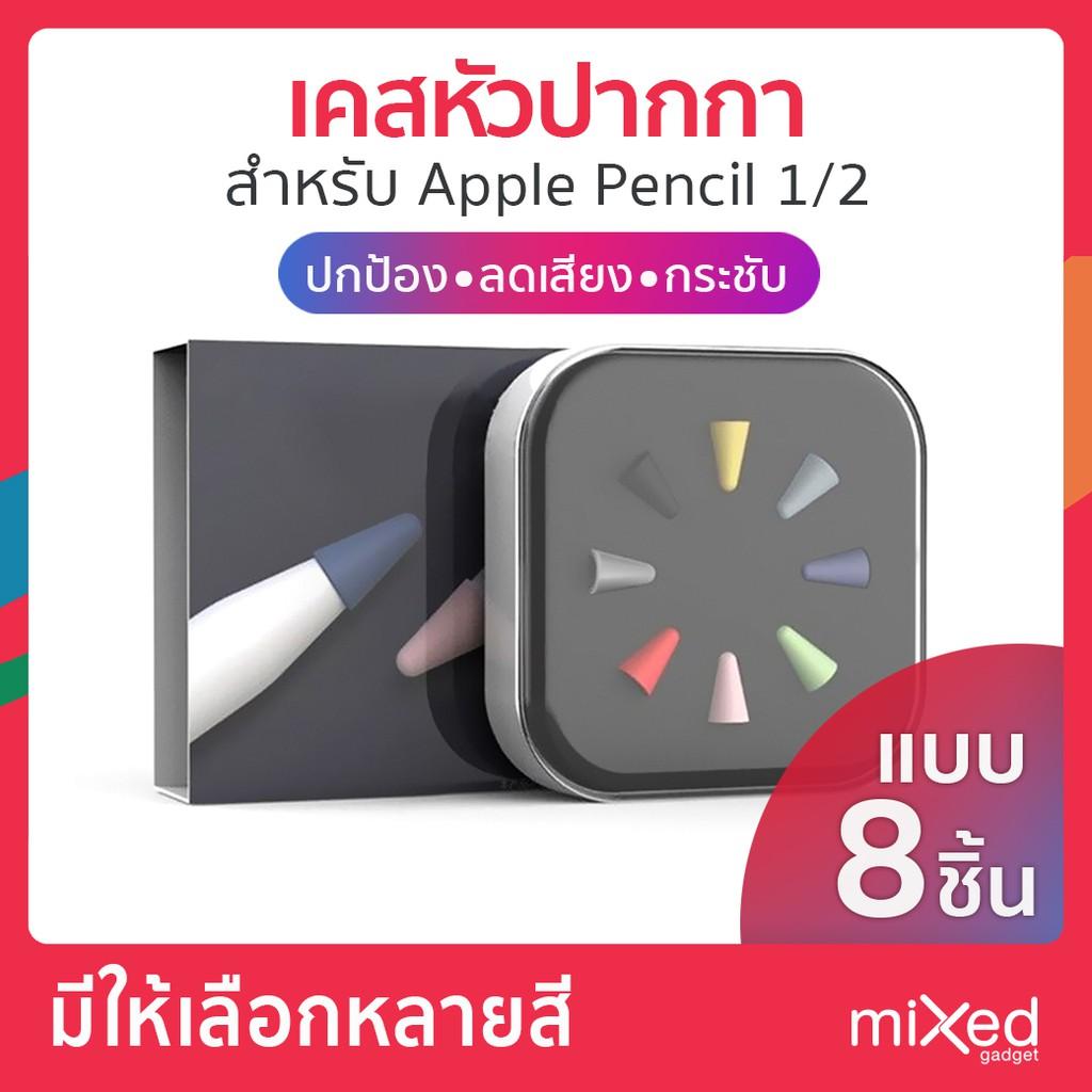 เคสหัวปากกา Apple Pencil รุ่น1, รุ่น2 ซิลิโคนกันหัวปากกาไอแพด Apple Pencil Tip Nip Silicone Case แบบแพ็ค 8 ชิ้น