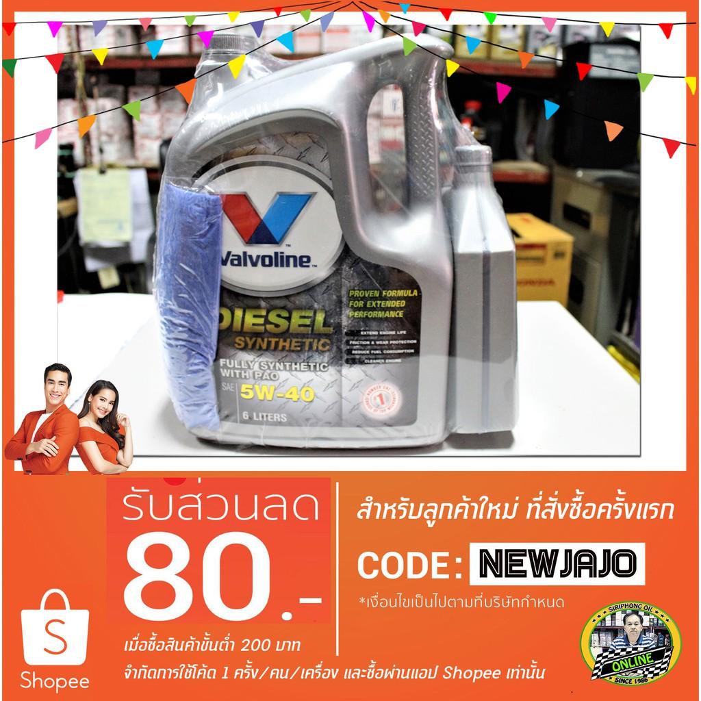 น้ำมันเครื่อง Valvoline Diesel Synthetic 5W-40 (6+1L) API CJ-4 ฟรีเสื้อยืด
