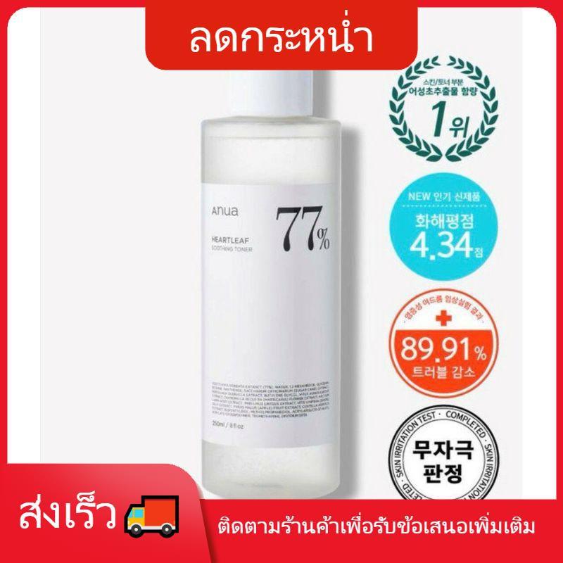 🍀anua🍀 สินค้าใหม่ (พร้อมส่ง)ANUA HEARTLEAF 77% SOOTHING TONER ขนาด 250