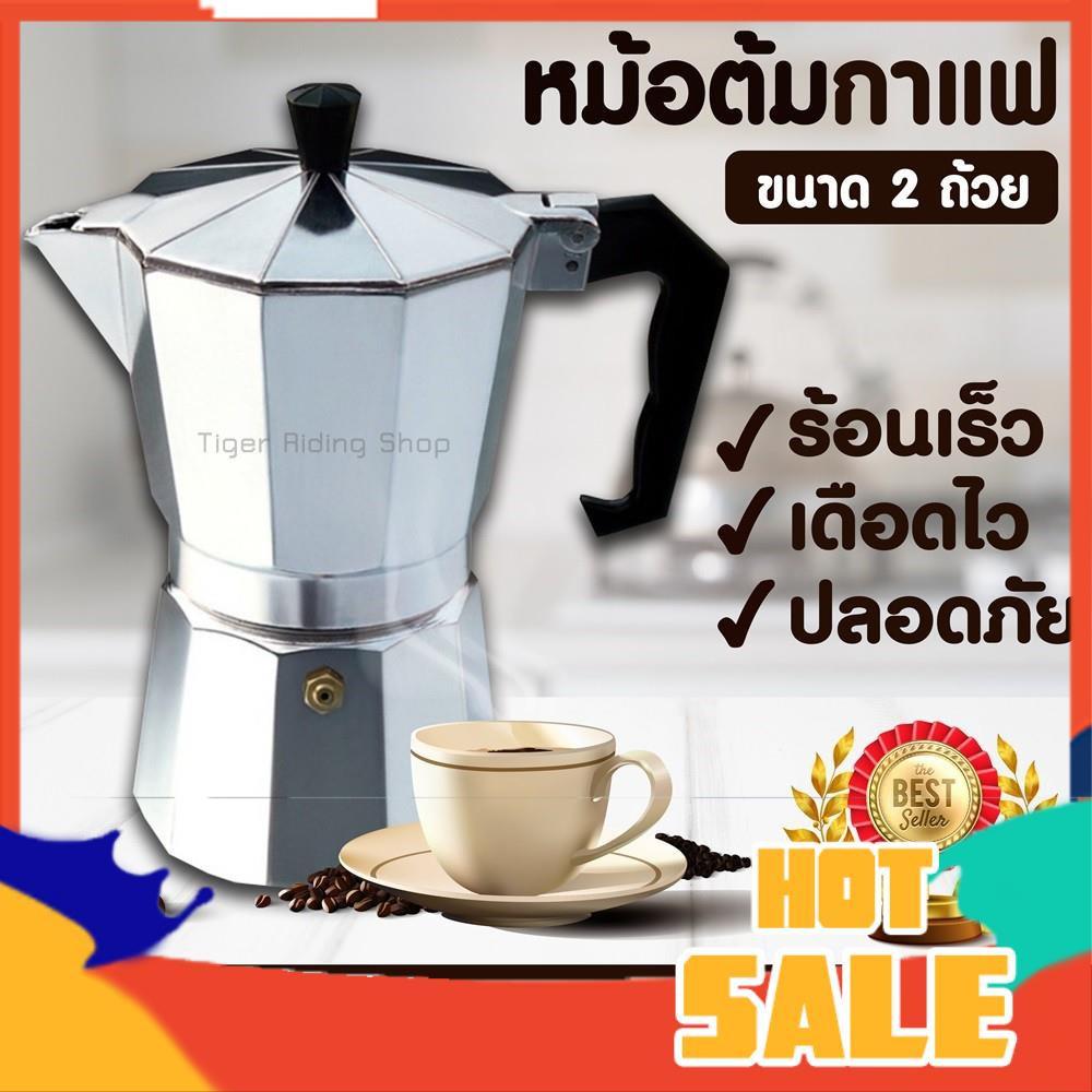 หม้อต้มกาแฟ Moka Pot 2 Cup มอคค่าพอท เครื่องชงกาแฟ เครื่องทำกาแฟสด ขนาด 2ถ้วย 100ml.
