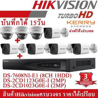 HIKVISION CCTV set ชุดกล้องวงจรปิดIP 2MP 8กล้อง DS-7608NI-E1 + DS-2CD1023G0E-I  * 5 + DS-2CD1123G0E-I * 3 BY HIKV