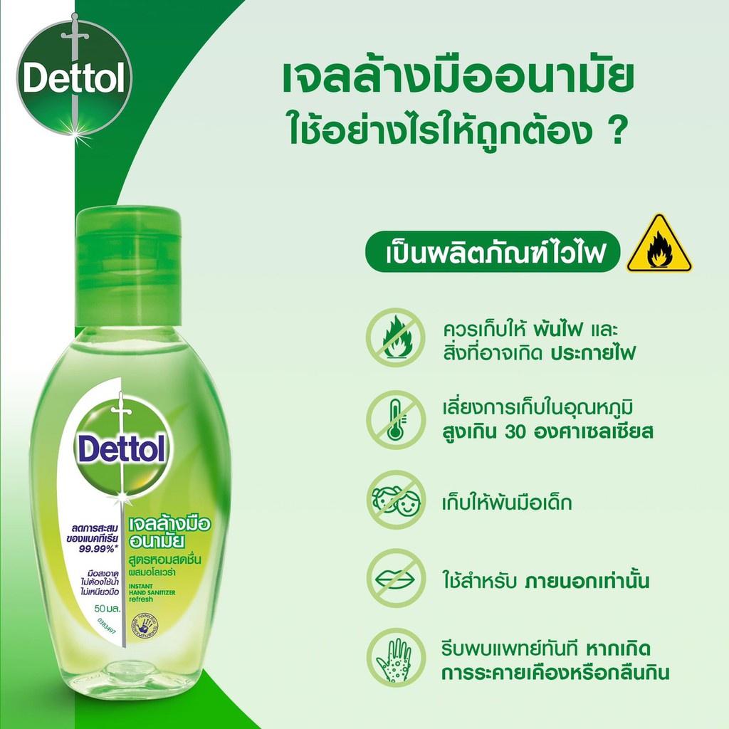 Dettol Instant Hand Sanitizer gel [50ml x 6 pcs] เดทตอล เจลล้างมือ อนามัย อโลเวล่า [50มล. x 6 ขวด] [เจลล้างมือพกพา/เจลล้