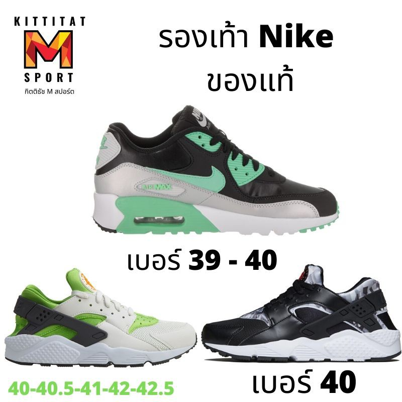 ลดราคา Nike แท้ 100% รองเท้า Nike Air Max 90 มือ 1 อุปกรณ์ครบกล่อง รับประกันสินค้าปลอมคืนเงิน 10,000