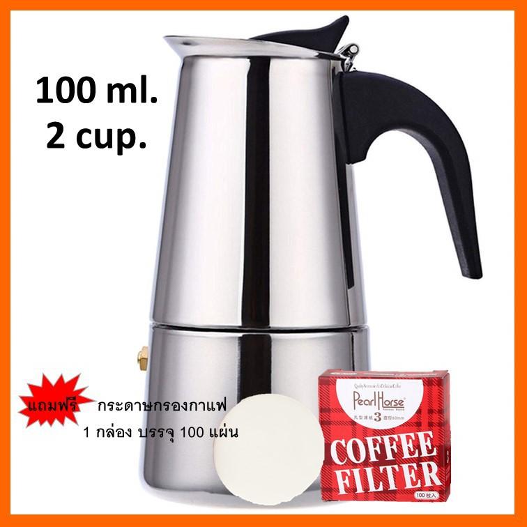 moka pot 2 cup. กาชงกาแฟสดสแตนเลส  เครื่องชงกาแฟสด แบบปิคนิคพกพา ใช้ทำกาแฟสดทานได้ทุกที แถมฟรี กระดาษกรองกาแฟ 1 กล่อง