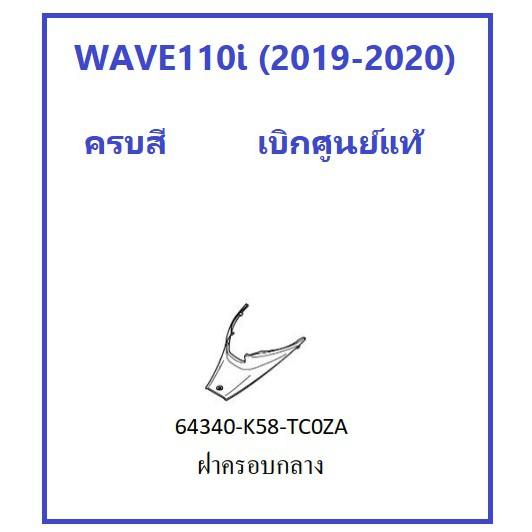 ฝาครอบกลาง สีดำ รถมอเตอร์ไซต์ WAVE110i (2019-2020) เบิกศูนย์แท์ อะไหล่ HONDA 100%