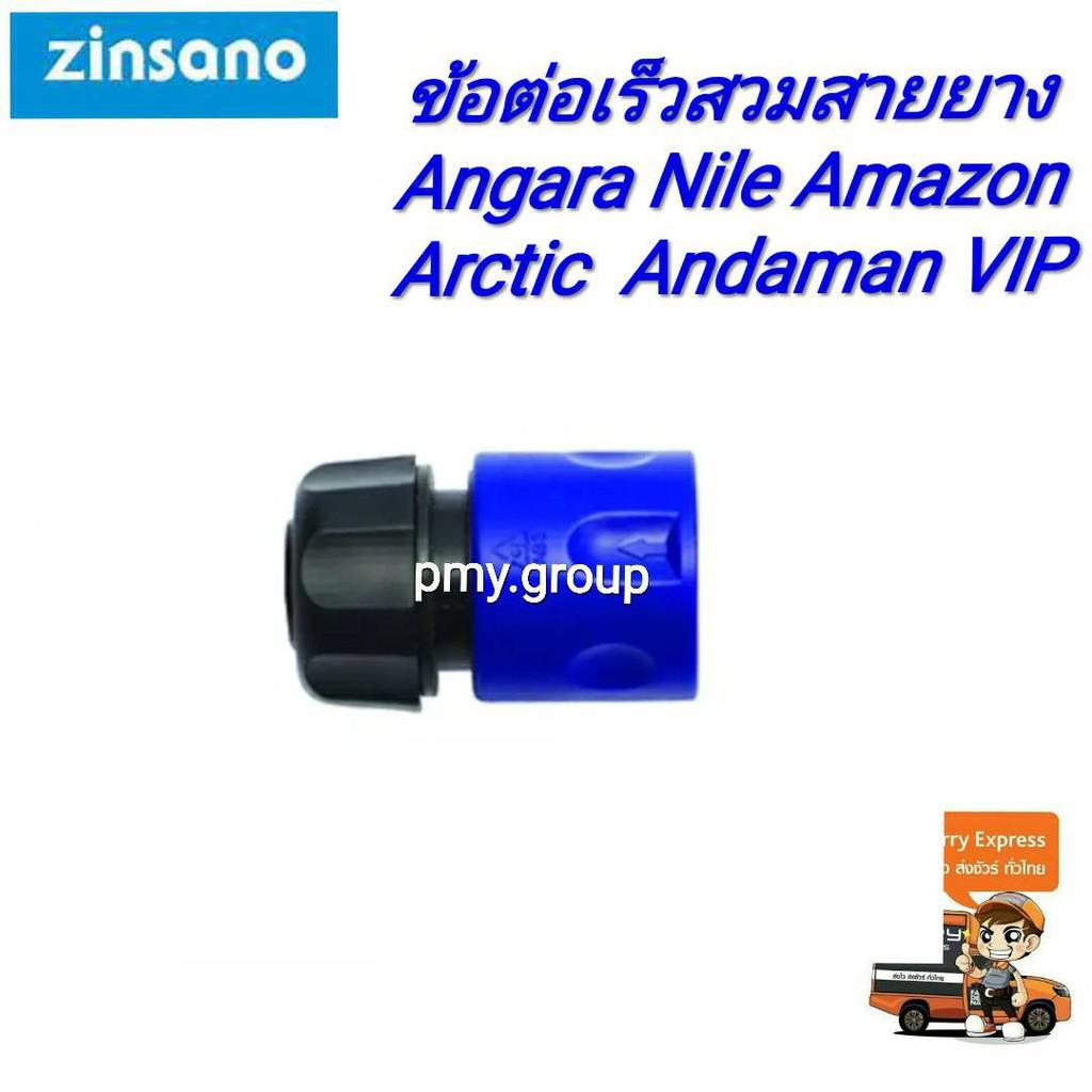 เครื่องมือไฟฟ้าและเครื่องมือช่าง ZINSANO - ข้อต่อเร็วสวมสายยาง  เครื่องฉีดน้ำแรงดันสูง BBZIADAPTR05 รุ่น ANGARA, NILE, I