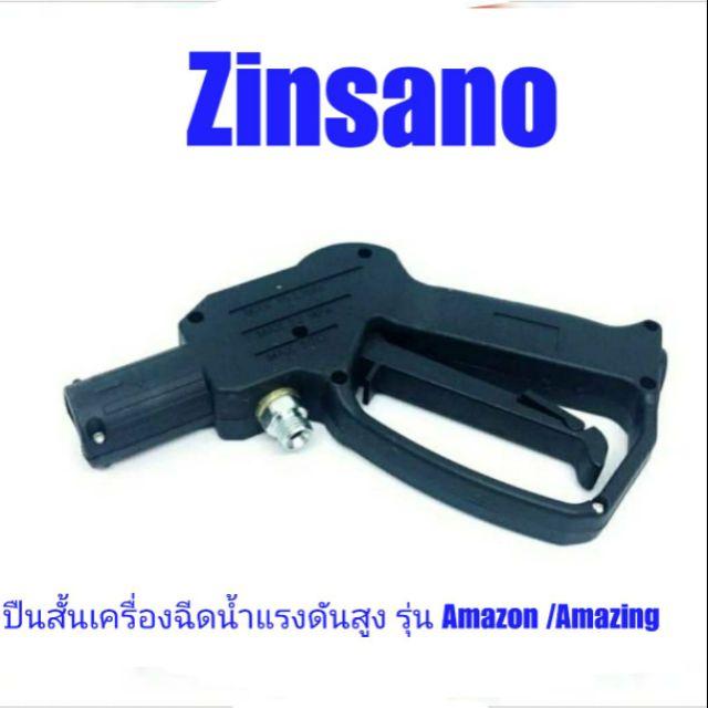 ปืนสั้นเครื่องฉีดน้ำแรงดันสูงzinsano