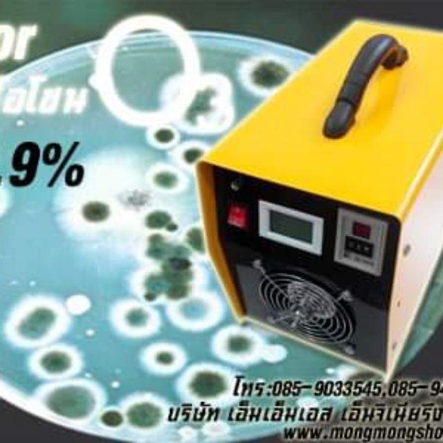 Biozone เครื่องผลิตโอโซนสำหรับกำจัดไวรัส แบคทีเรีย ต่างๆได้ถึง 99.9%