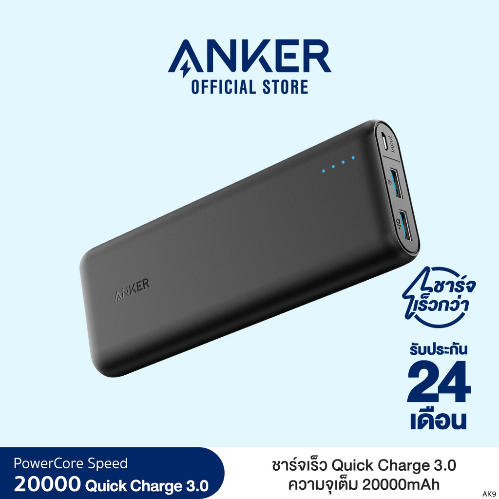 Anker PowerCore Speed 20000 ชาร์จเร็ว Qualcomm Quick Charge 3.0 ช่องชาร์จ 2 ช่อง แถมฟรีสาย Micro USB และถุงผ้า