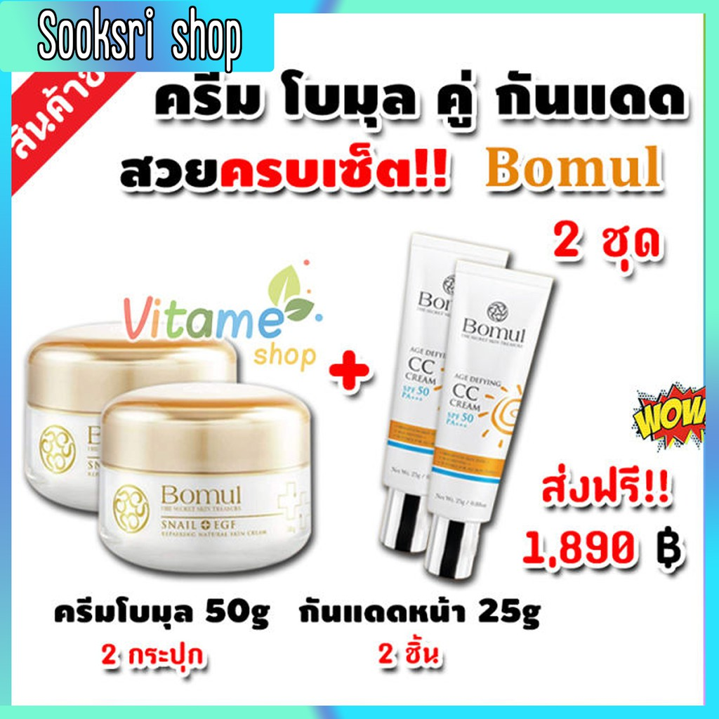 แถมโฟม เซตจับคู่ Bomul Snail Cream + Bomul Serum Juvenescence นำเข้าและผลิตที่ประเทศเกาหลี