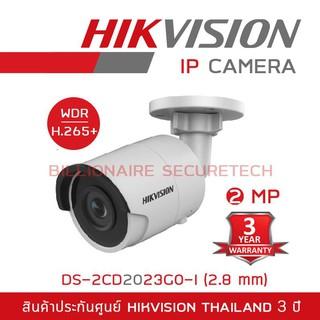 HIKVISION กล้องวงจรปิด IP CAMERA รุ่น DS-2CD2023G0-I (2 MP) เลนส์ 2.8 mm.