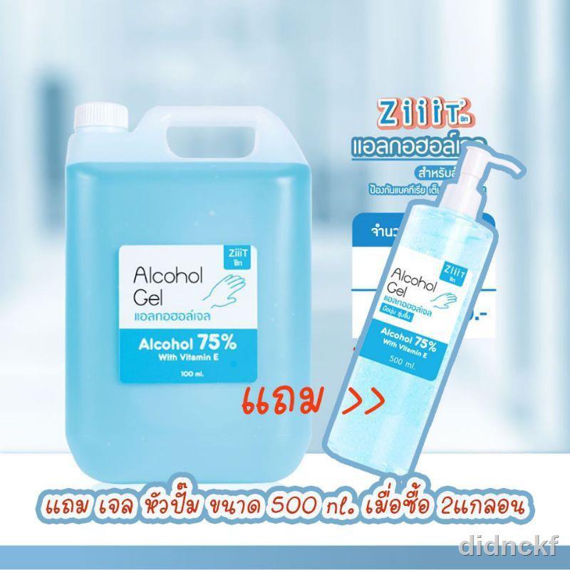 ♀◕เจลล้างมือ แอลกอฮอล์เจล 5000ml. แอลกอฮอล์เข้มข้น75%  v/v แห้งไวกลิ่นหอมรับประกันแท้100 จากโรงงาน