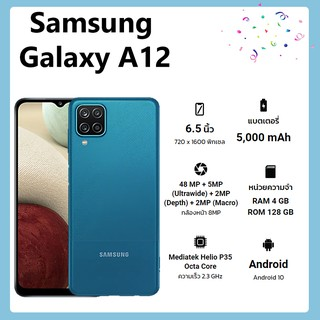 Samsung Galaxy A12 (Ram4GB/Rom128GB) (SM-A125) (By Shopee SuperIphone1234)