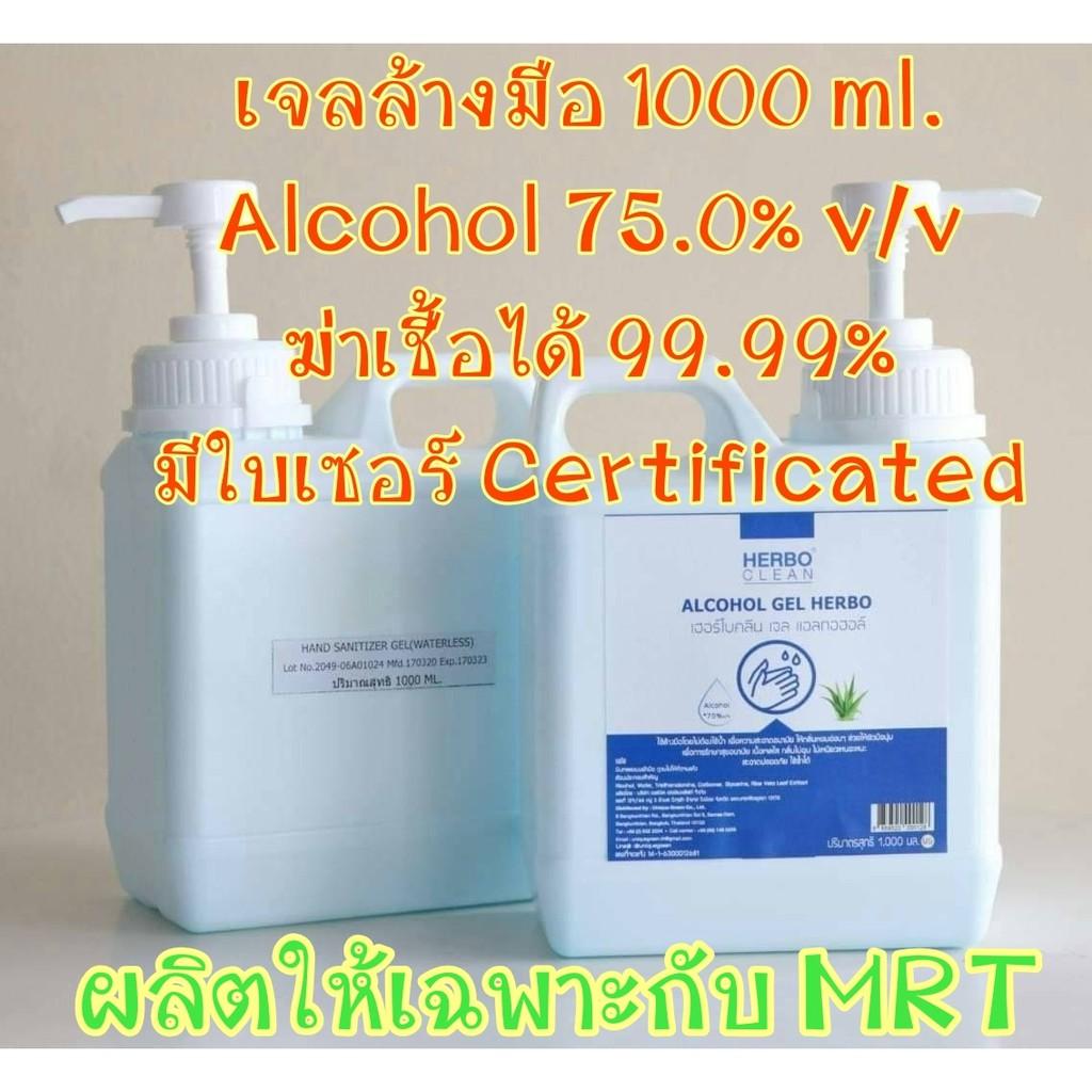 เจลล้างมือ แอลกอฮอล์เจล Herbo Clean Hand Sanitizer Gel [1 แกลลอน 1000 ml.] มีใบเซอร์ Certificated เกรดบริษัทยา
