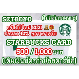 STARBUCKS THAILAND TOP UP CARD 500/1,000 THB