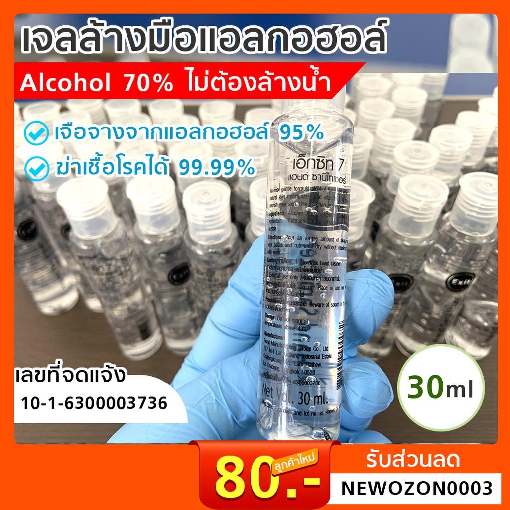 ✅ พร้อมส่ง เจลล้างมือ แอลกอฮอล์ เจลล้างมือพกพา มีเลขจดแจ้ง แอลกอฮอล์ 70% ฆ่าเชื้อโรค ชนิดไม่ต้องล้างน้ำ ขวดบีบ 30 ml.