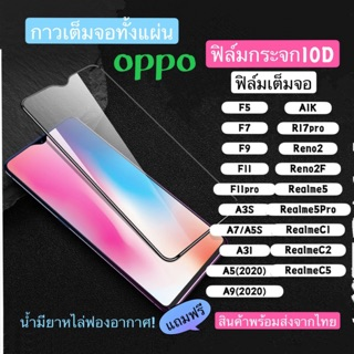(F-001)ฟิล์มกระจกกาวเต็มจอ  ฟิล์มกระจกนิรภัย กันรอยGlass For oppoA9(2020)A5(2020)/F5/F7/F9/F11/F11pro/A1K/A3S/A7/A5S