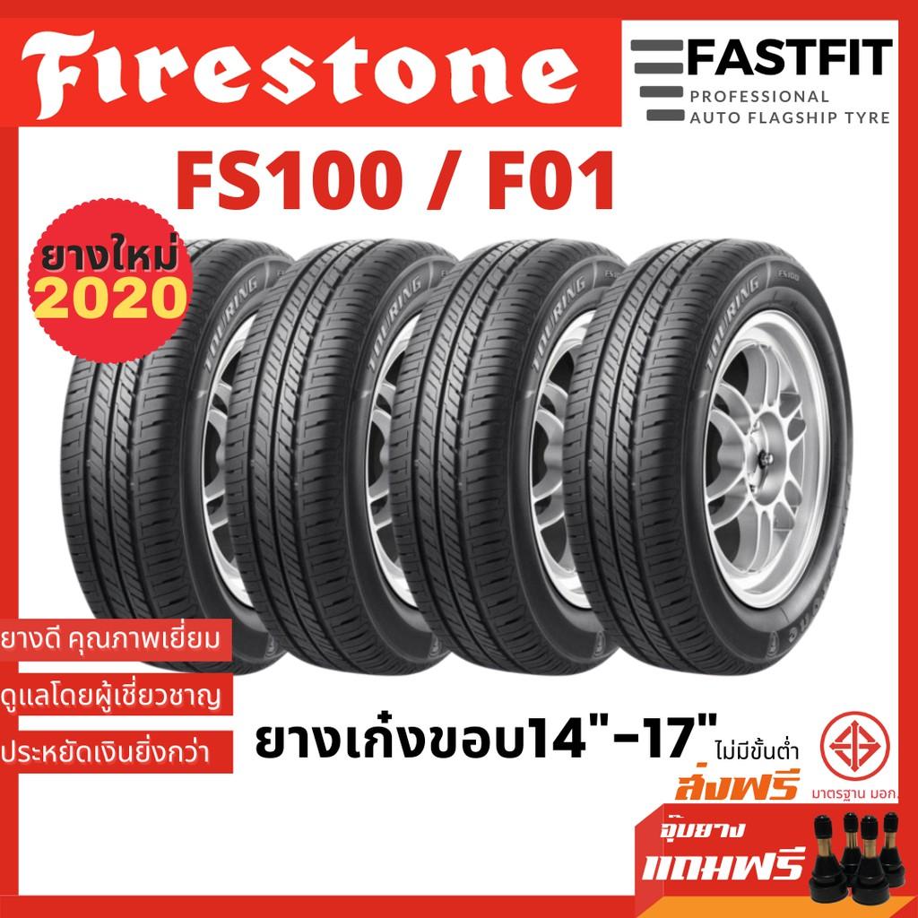 [4เส้น] Firestone 175/65R15-185/65R15-195/60-215/60R16 ขอบ14-15-16 ยางเก๋ง (ฟรีจุ๊บยาง มูลค่า 500บาท)