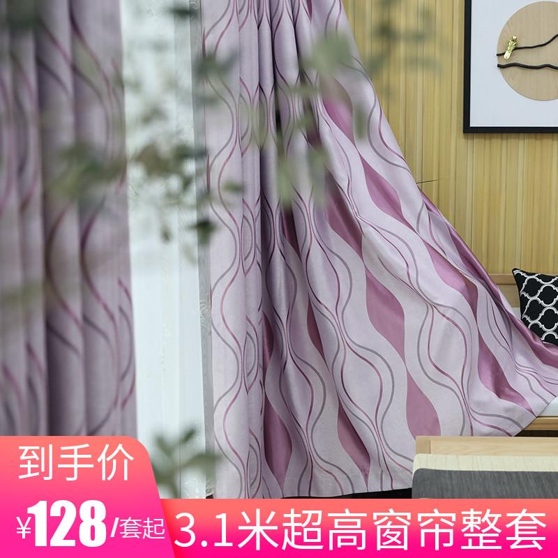 3.2เมตรผ้ายาวพิเศษผ้าม่านผ้าสำเร็จรูปห้องนั่งเล่นห้องนอนชั้นที่เรียบง่ายทันสมัยยุโรปกลาง