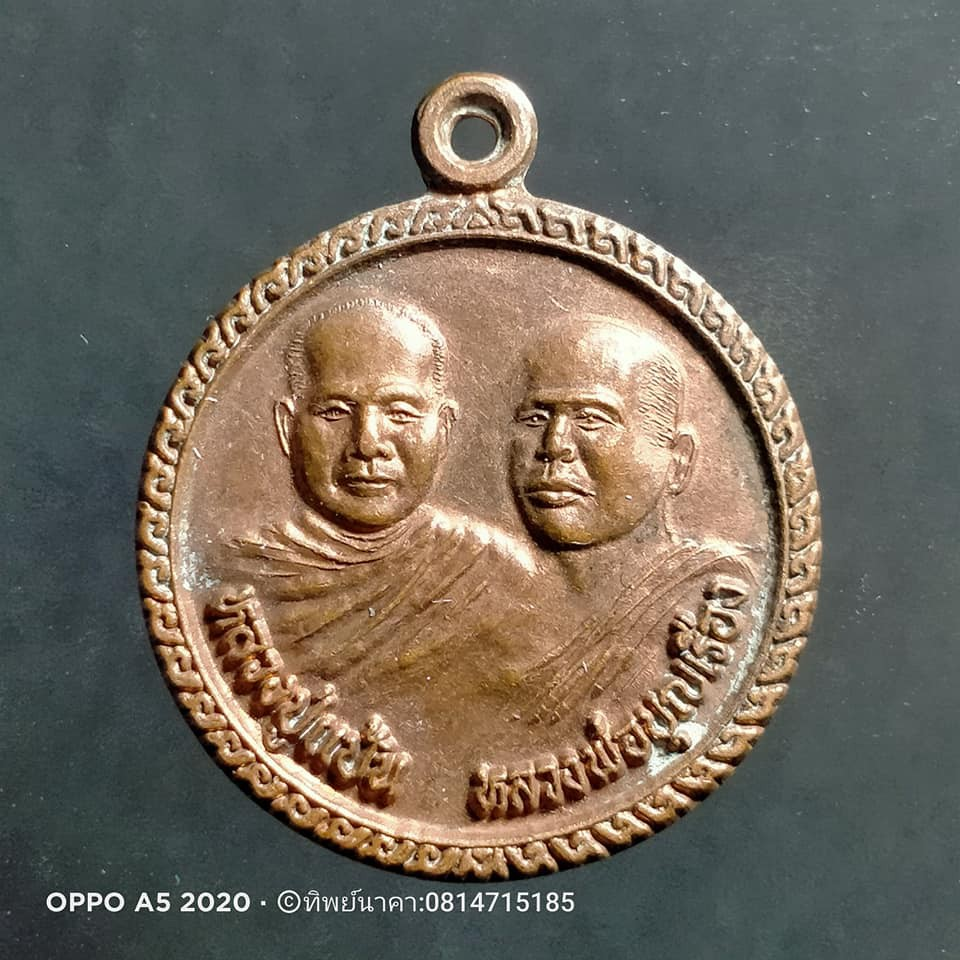 (No28.)เหรียญหลวงปู่แป้น-หลวงพ่อบุญเรือง งานผูกพัทสีมา วัดเพี้ยราม จ.สุรินทร์ พ.ศ.2549