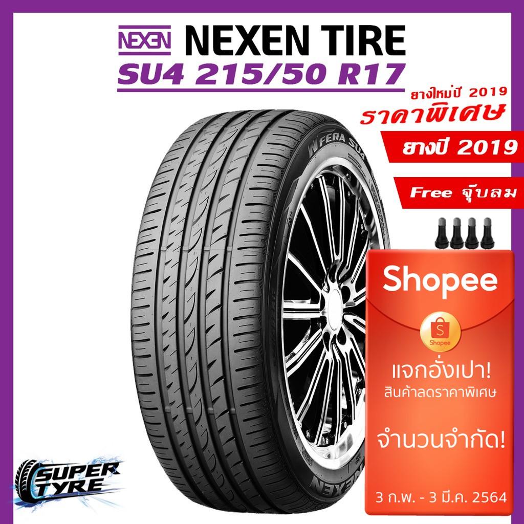 ยาง Nexen 215/50 R17 ราคาพิเศษ ยางใหม่ปี 2019