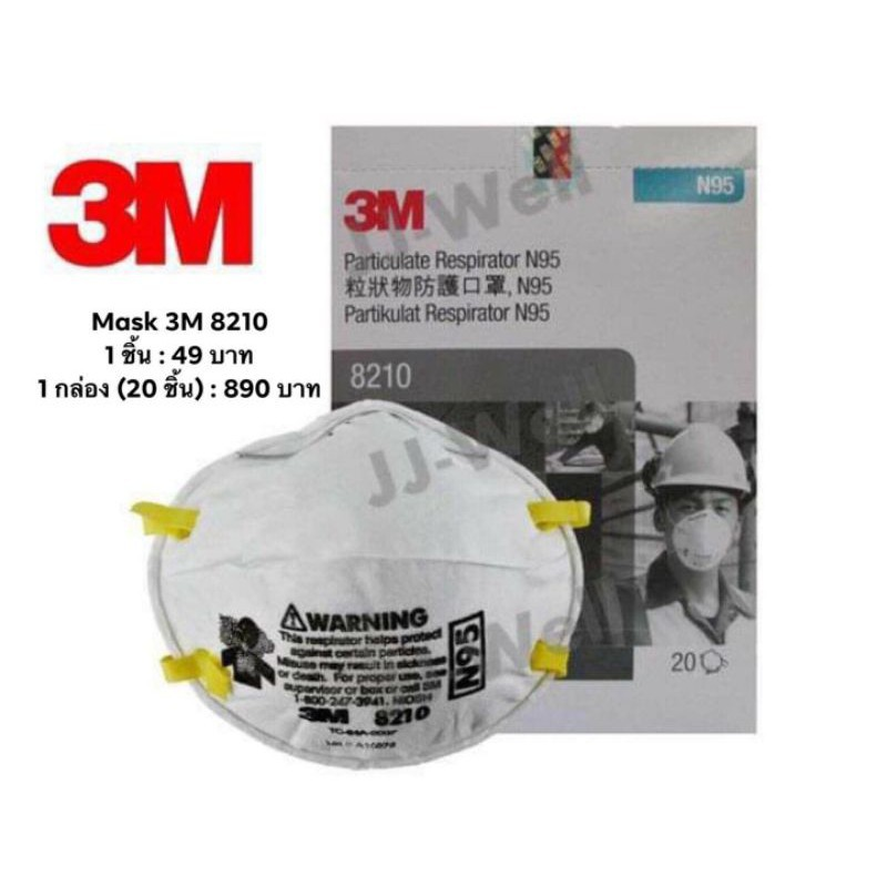 ▧✢✧【Really stock】 หน้ากาก 3M รุ่น 8210 N95 ไม่มีวาล์ว/กรอง pm2.5 (พร้อมส่ง)