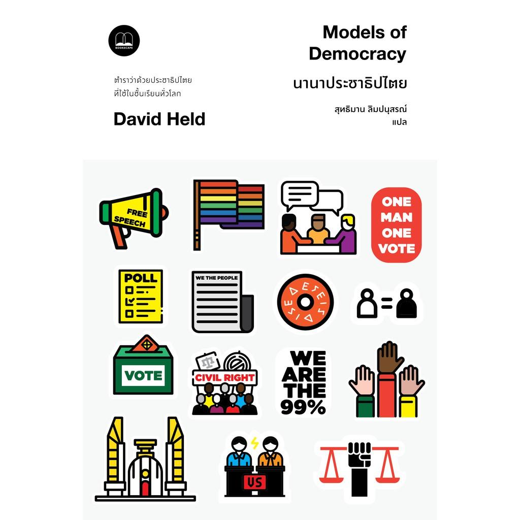 bookscape: หนังสือ นานาประชาธิปไตย