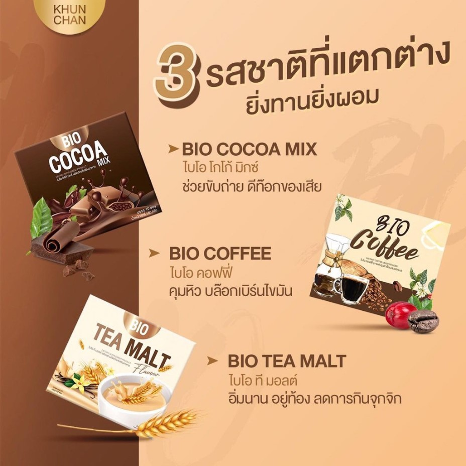 Bio Cocoa mix khunchan 3 รสชาติ Bio Cocoa / tea malt / coffee 1แถมถึง 2 พร้อมส่ง