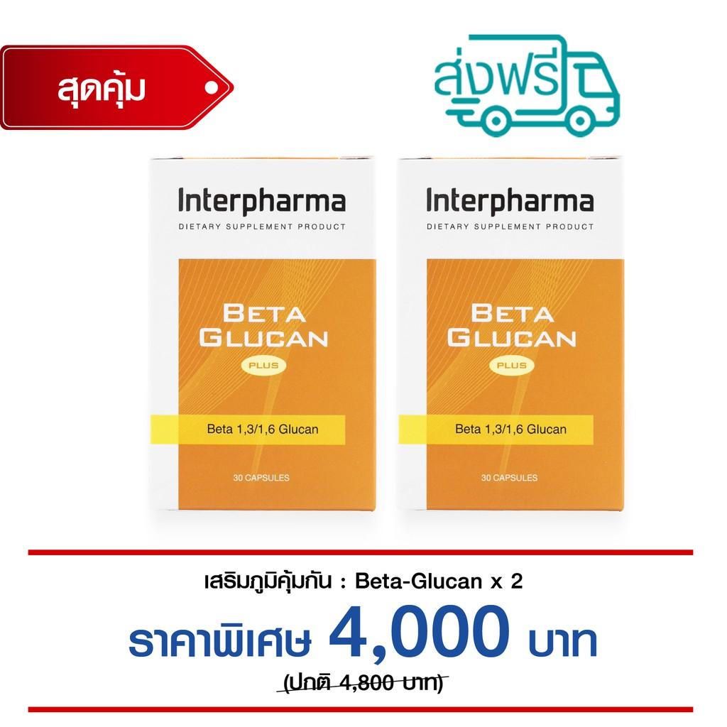 March 2020 Super Sale! ชุดเสริมภูมิคุ้มกัน ป้องกันไวรัสและฝุ่นร้าย Beta Glucan Plus 2 กล่อง [ Interpharma ]
