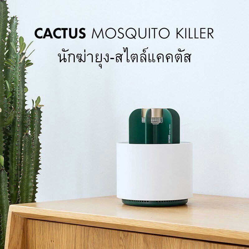ที่ดักยุง Xiaomi Sothing Cactus