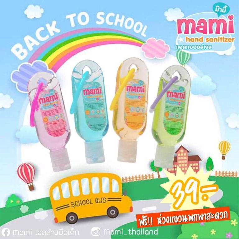 Mami hand sanitizer เจลล้างมือเด็ก