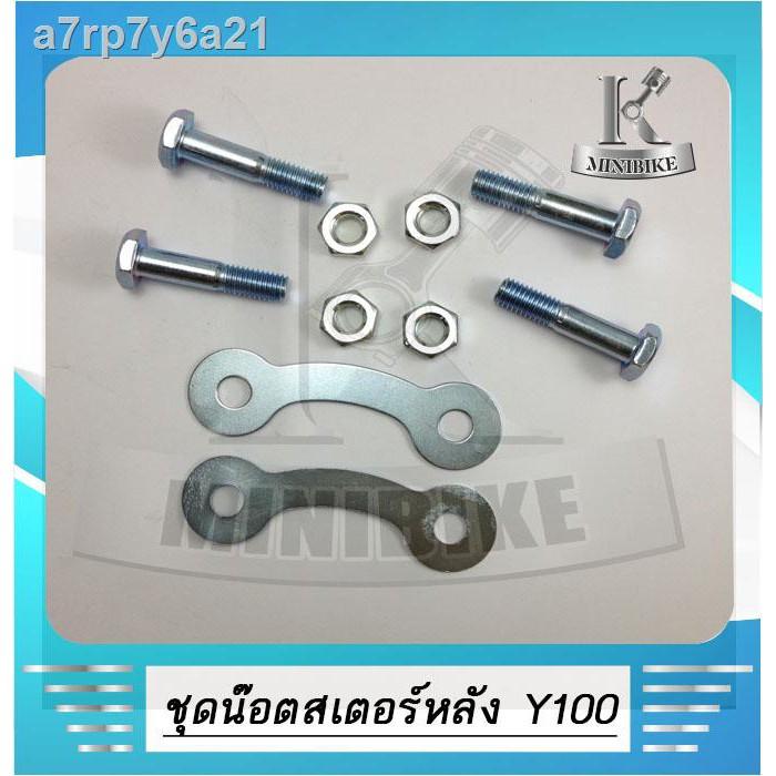 🌷สินค้าคุณภาพดีราคาถูก🌷◇❃ชุดน๊อตสเตอร์ Long Yamaha Y 100, Belle R, JR120, RXZ, TZR, VR150, RX100, RXK, ZR120