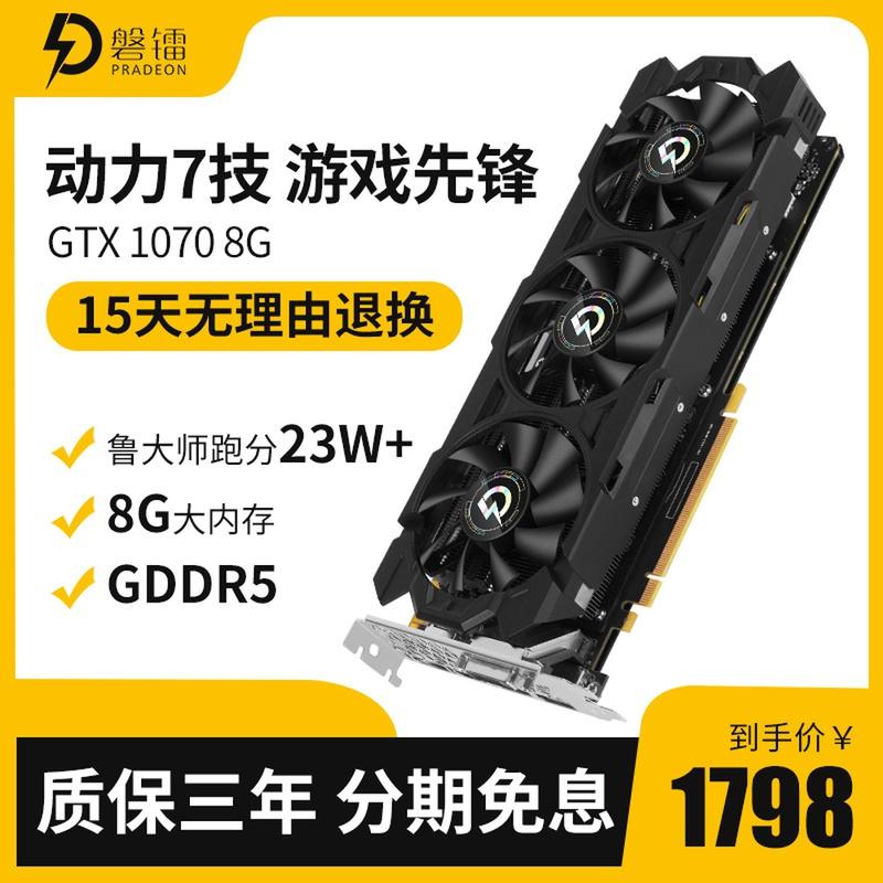 เรเดียมร็อคgtx1070 8G/1080กราฟิกสูงกับเกมคอมพิวเตอร์1070ti/1660superการ์ดจอ
