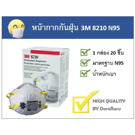 3M หน้ากากป้องกันฝุ่น ละออง มาตรฐาน N95 รุ่น 8210  บรรจุ 20 ชิ้น