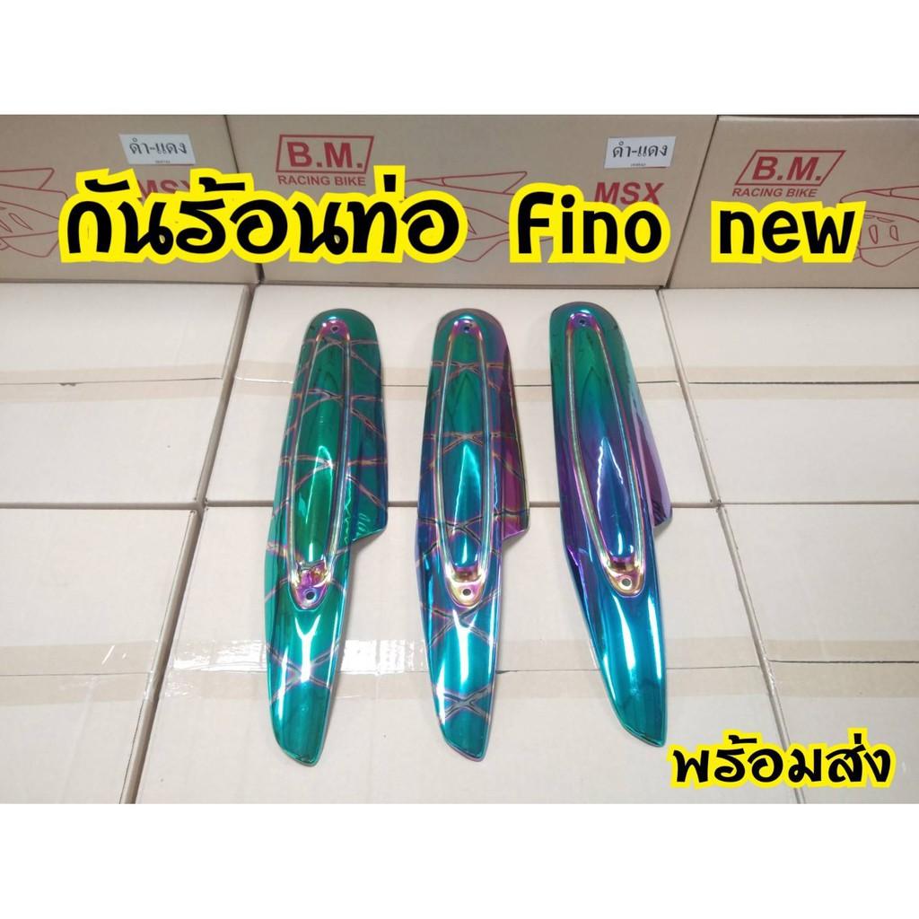 กันร้อนท่อ Fino New 2011,Mio 2009