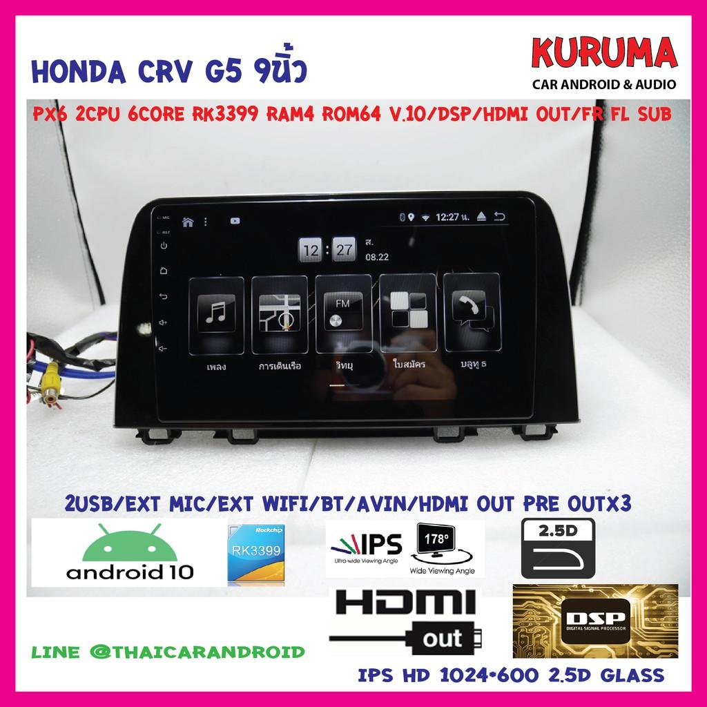 จอ Android HONDA CRV G5 9นิ้ว IPS HD 2.5D PX6 2CPU 6CORE RAM4 ROM64 ANDROID 10 DSP HDMI OUT