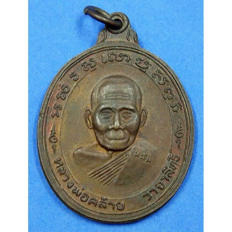 เหรียญพ่อท่านคล้าย วาจาสิทธิ์ หลังยันต์๘ วัดสวนขัน จ.นครศรีธรรมราช ปี2536