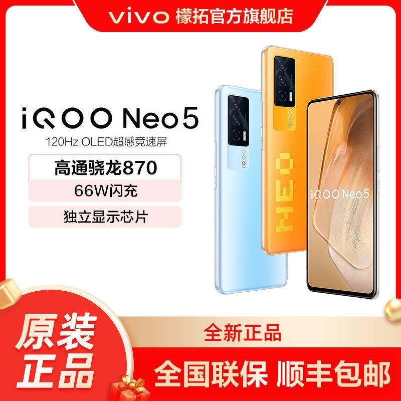 โทรศัพท์มือถือ สมาร์ทโฟน โทรศัพท์เกมมิ่ง โทรศัพท์ผู้สูงอายุ[ของแท้] vivo iQOO Neo5 Snapdragon 870 สมาร์ทโฟนเกมมิ่ง iqoo7