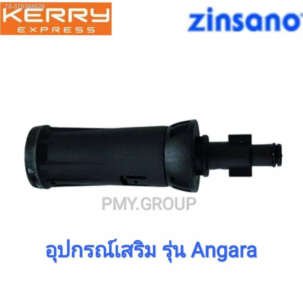 ลดล้างสต๊อก☏☽◑Zinsano หัวฉีดสั้นปรับองศาได้ ใช้กับปืนของเครื่องฉีดน้ำแรงดันสูงรุ่น Angara