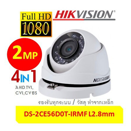 Hit! กล้องวงจรปิด Hikvision 4in1 2 MP (1080P) DS-2CE56D0T-IRMF LENS 2.8 MM แถมฟรี Adaptor 12V 1A X 1 ตัว BNC F-TYP ฮิต!